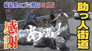 強力な助っ人が続々と参戦!「ブンケン歩いてゴミ拾いの旅」#56