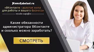 Какие обязанности администратора ВКонтакте и сколько можно заработать?