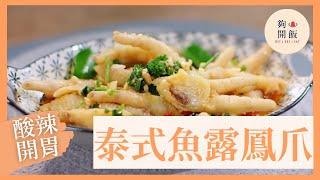 食好D 食平D 2   泰式魚露鳳爪   肥媽 陸浩明   第八集