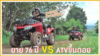 Enjoying Driving ATV with Guess Young at Heart 💖