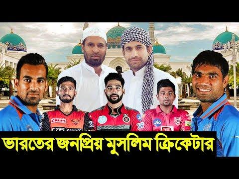 ভারতের জনপ্রিয় ১১ মুসলিম ক্রিকেটার! যারা দেখলে আপনারা অবাক হবেন ❘ Indian Muslim cricketers