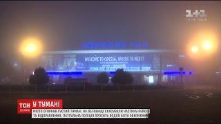 Через густий туман в одеському аеропорту скасували кілька рейсів