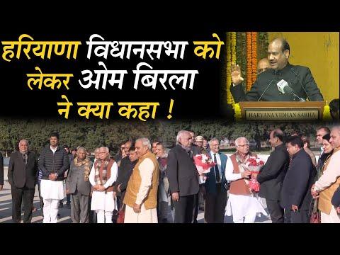 Chandigarh    हरियाणा विधानसभा को लेकर ओम बिरला ने क्या कहा!