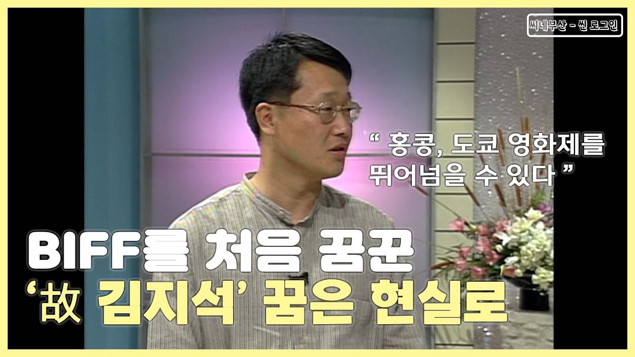 [씨네부산 - 씬 로그인 EP. 11] BIFF를 처음 꿈꾼 '故 김지석' 꿈은 현실로