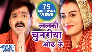 ललकी चुनरिया ओढ़ के - Pawan Singh & Akshara Singh - Dular Devi Maiya Ke - Bhojpuri Devi Geet 2020 - Download this Video in MP3, M4A, WEBM, MP4, 3GP