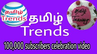 Tamil Trends 100,000 subscribers celebration video
