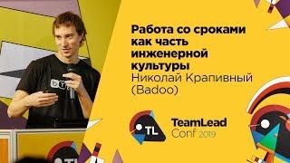 Работа со сроками как часть инженерной культуры / Николай Крапивный (Badoo)