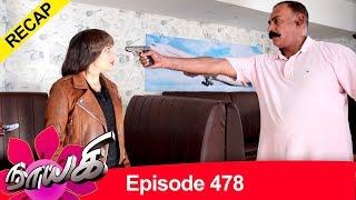 RECAP : Naayagi Episode 478, 12/09/19