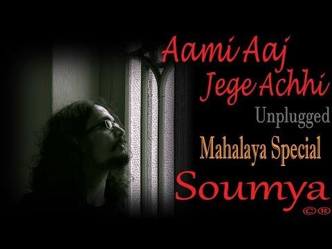 Aami Aaj Jege Achhi - Unplugged | Mahalaya Special Rock Song | ??????? | #OwnComposition Soumya