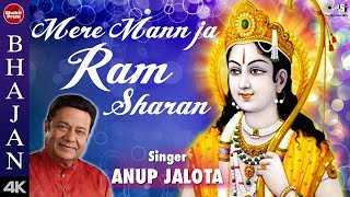 Mere Mann Ja Ram Sharan with Lyrics | Anup   - YouTube