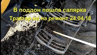 В поддон пошла салярка, трактор на ремонт 24 04 18