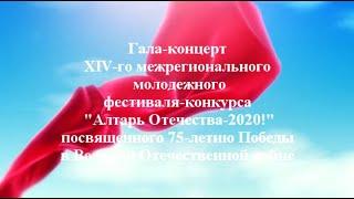Гала-концерт фестиваля-конкурса Алтарь Отечества-2020