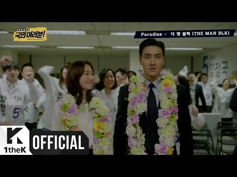 [MV] THE MAN BLK(더 맨 블랙) _ Paradise (My Fellow Citizens!(국민 여러분!) OST Part.7)
