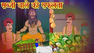 सब्ज़ी वाले कि सफलता  l Hindi Kahaniya | Bedtime Moral stories l HIndi fairy tales l Toonkids Hindi