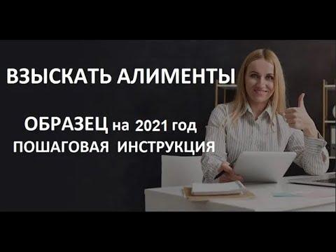 Алименты |Образец иска| Как добиться максимального размера в России?