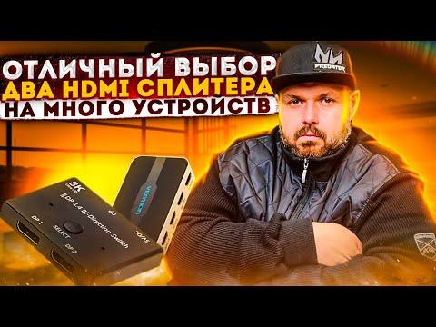 ДВА ХОРОШИХ HDMI СПЛИТЕРА 8K И VENTION С ФОРМУЛОЙ 2x1 И 3x1. ОБЗОР И ТЕСТЫ