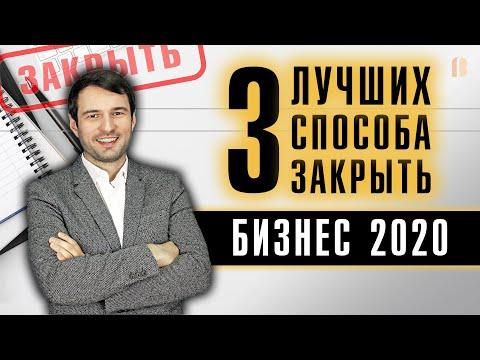 Как ликвидировать компанию в 2020 году: способы, стоимость, защита участников при закрытии ООО