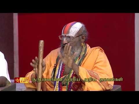 Guru-Peyarchi--4th-5th-August-2016--Promo