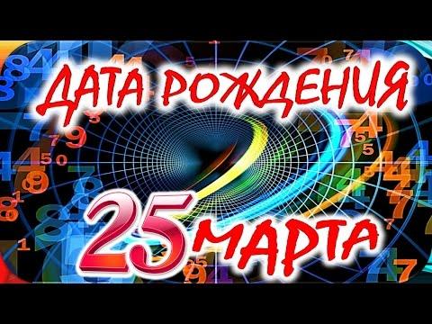 ДАТА РОЖДЕНИЯ 25 МАРТА 🎂СУДЬБА, ХАРАКТЕР и ЗДОРОВЬЕ ТАЙНА ДНЯ РОЖДЕНИЯ
