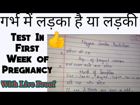 , title : 'गर्भ में लड़का है या लड़की - Boy Or Girl Gender Prediction Test In First Week of Pregnancy