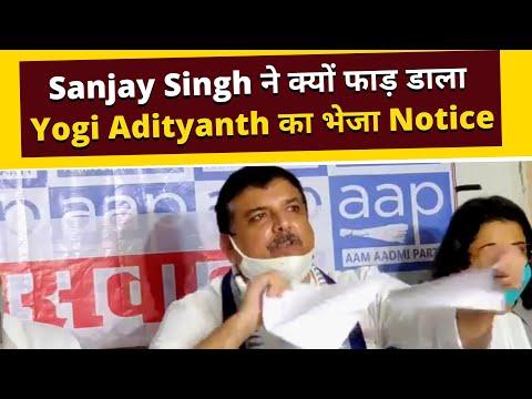 Sanjay Singh ने भरी सभा में क्यों फाड़ डाला Yogi Adityanth का भेजा Notice