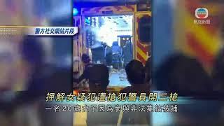 香港警方押解一女子期间遭抢犯 警员曾开三枪初步认为未击中人
