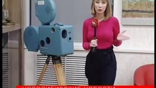 Сибирь вновь на экране - ТВ сюжет о премьере новых киножурналов 2019 год