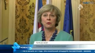 Тереза Мэй готова применить ядерное оружие против России
