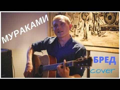 Мураками - Бред (cover/кавер на гитаре/Ефремов Евгений)