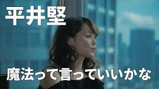 平井堅  「魔法って言っていいかな」 cover