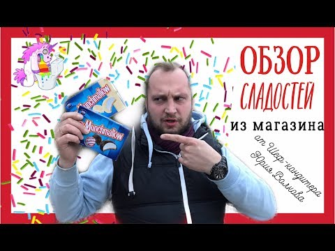 ✷ Munchmallow - это вам не маршмеллоу ✷ Пробуем сладости из Европы ✷ Обзор конфет в шоколаде
