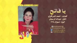 تحميل اغاني نوال الكويتية - يـافـاتـح   1994 Nawal MP3