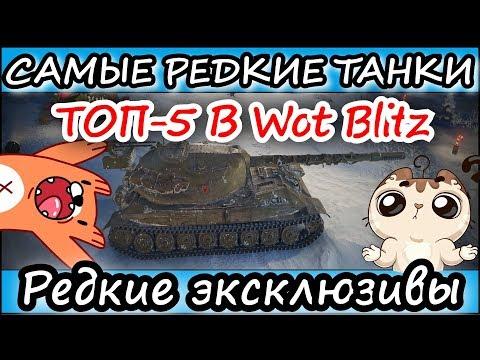 ТОП-5 Самых РЕДКИХ танков в WOT l Редкие эксклюзивы Wot Blitz (вот блиц)