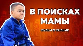 В поисках мамы | фильм о фильме | Азамат Уланов | Тауекел Мусилим