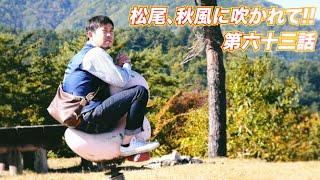松尾アトム前派出所のりんご長者の旅 第63話