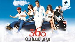 365 yom saada Movie | فيلم 365 يوم سعادة