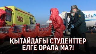 Коронавирус: Алматы әуежайында не болып жатыр? / «Анығын айтсақ» 24.01.2020
