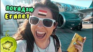 странный аэропорт Каира. Террористы? || vlog 6