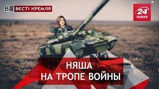 Ярая Поклонская, Вести Кремля. Сливки. Часть 1, 9 июня 2018