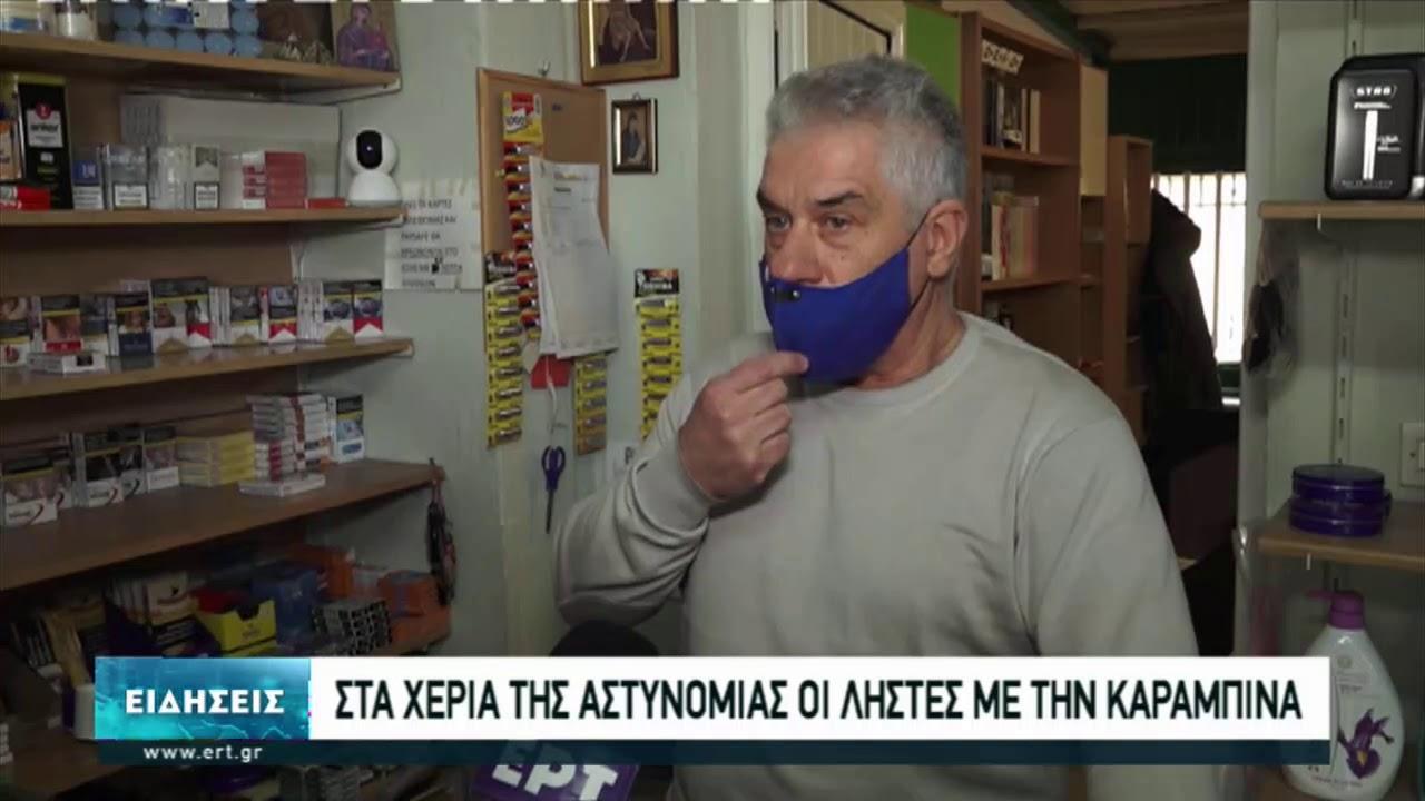 Συνελήφθησαν οι ληστές με την καραμπίνα που δρούσαν στη δυτική Θεσσαλονίκη | 02/02/2021 | ΕΡΤ