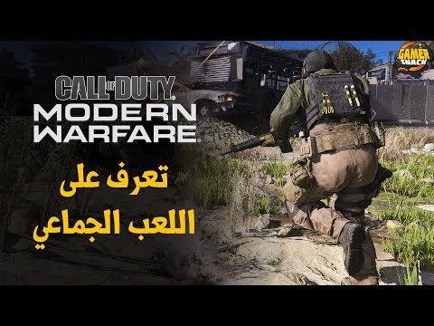 Modern Warfare ???? تعرف على تفاصيل اللعب الجماعي ومعلومات أكثر
