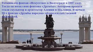 «История моего города». Волгоград: достопримечательности города