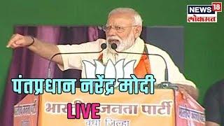 ISROच्या सर्व वैज्ञानिकांचा मनपूर्वक अभिनंदन,वर्ध्यातून पंतप्रधान नरेंद्र मोदी LIVE | News18 Lokmat