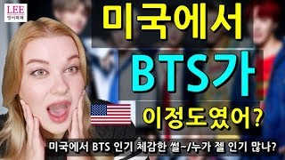 (ENG SUB)미국 현지에서 느낀 BTS 실제 인기! ㅣ외국인, 미국인이 본 방탄소년단 인기ㅣ 한류 K-POP L BTS IN THE US