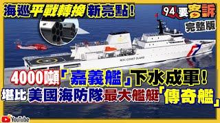 台灣處「極限危險」 冬奧後中共開戰?