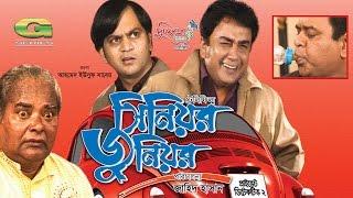 Download Video Senior Junior   Bangla Telefilm   ft Zahid Hasan   Mir Sabbir   Tushar Khan MP3 3GP MP4