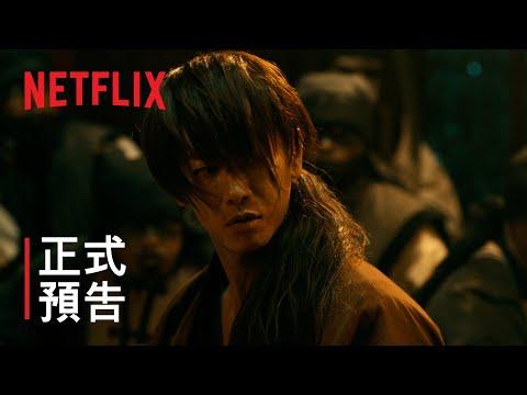 神劍闖江湖 / Netflix 電影預告