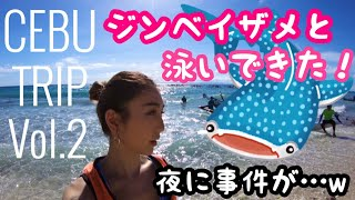 るる旅♡セブ島旅行3泊4日★2日目ジンベイザメと泳いだよ!この夜事件が…wCEBUTrip