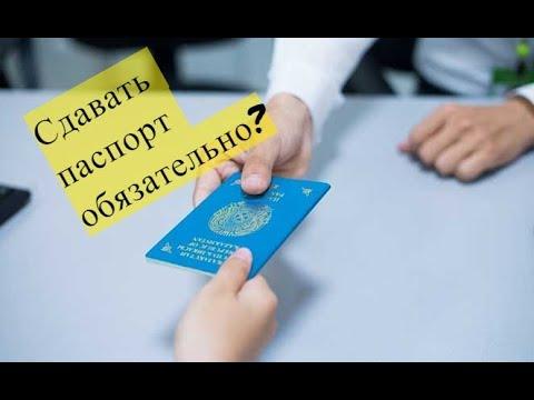 Сдаём паспорт РК. Оформляем утрату гражданства.