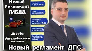 Юрист Абрамов Юрий  о внесении в изменений в регламент ДПС 2017 г. Общение с ДПС важно!